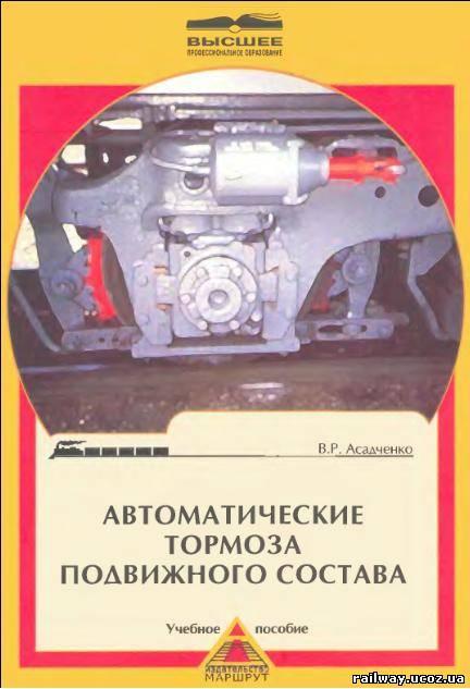 Автоматические тормоза подвижного состава. Асадченко В.Р